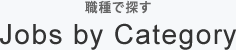 職種で探す Jobs by Category